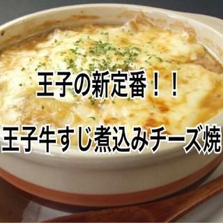 名物料理多数!まずは牛スジ煮込みチーズ焼き☆
