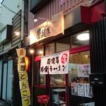 濃厚らーめん 驚麺屋 -