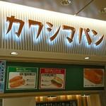 カワシマパン -