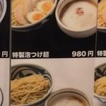 麺也 時しらず -