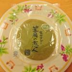 67866200 - 生サブレー 笠間の恋人(抹茶)…税込120円