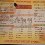 Gochoume - 2014年4月時のメニュー