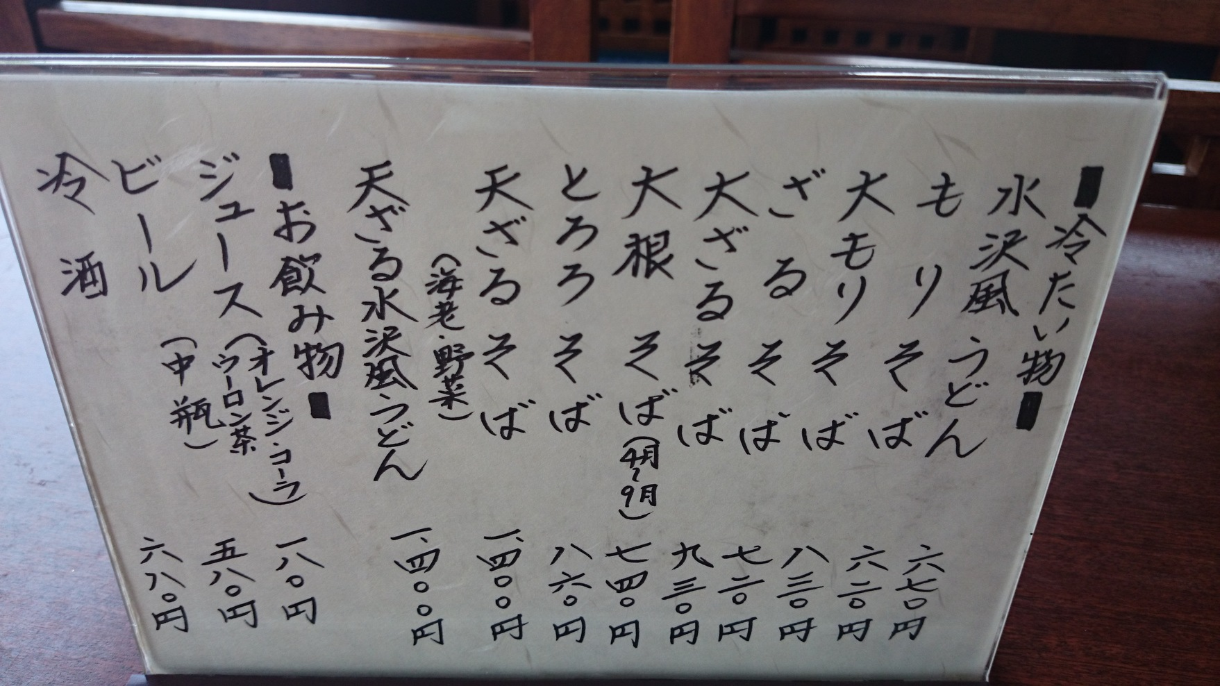 そば処 栗山 name=