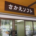 北信州栄村 ソフトクリーム さかえ - カウンター