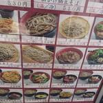 蕎麦 さだはる 西新橋店 -