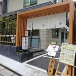 67869063 - 外観(門)