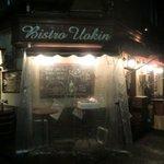 びすとろ UOKIN - この店舗の横に半個室のお店があります。