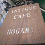 のがみアンティークカフェ - 看板