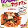 パスタデココ - 料理写真:当店限定メニュー