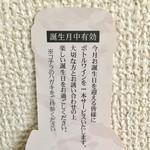 TANGO - バースデーカード 裏