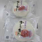67874108 - 山福製菓(有)@薩摩菓子かるかん