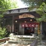 らくだ山 地鶏の店 - 天気が良くて最高でした
