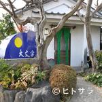 大文字 - 本格的な京料理を、肩肘張らず気軽に楽しめる新城の名店。