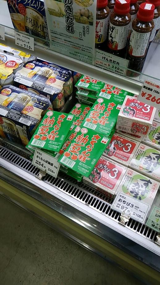 サガエ納豆食品