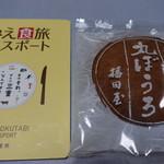播田屋本店 - みえ食旅パスポートで貰ったおまけ