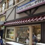 ロージナ茶房 - 店舗