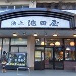 元祖久寿餅 池上池田屋 - 入口