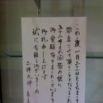 とん龍 - ガーン(>_<) もう食べれない!2011.1.31閉店