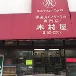 木村屋ベーカリー -