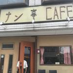 ナン亭CAFE -