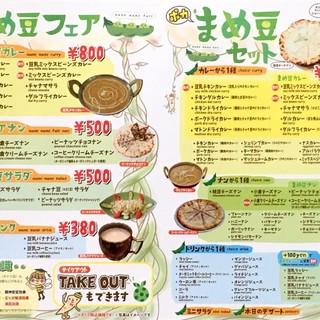 6月はまめ豆フェア開催