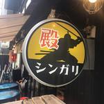 居酒屋 殿(シンガリ) - 看板。ちょんまげVer.