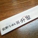 倉敷らーめん 升家 -