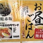 忍庭 - 2種類のワンコインメニュー(正午まで)