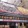 伝説のすた丼屋