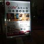 おさけcafe petit * petit -