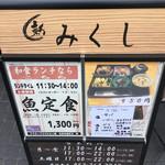 shimmikushi - 店舗入り口の看板