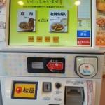 松屋 長久手店 - 自販機