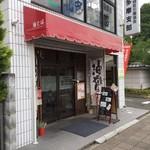 汁なし麺専門店 メンデザイン - 汁なし麺専門店です!