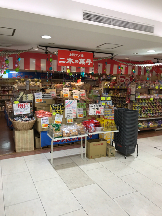 二木の菓子 グリナード永山店