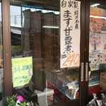 ショッピングセンター信沢 - お店