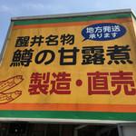 ショッピングセンター信沢 - 看板