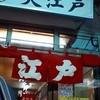 海鮮丼 大江戸 築地市場内店