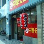 丸高中華そば - s-MARUTAKA1.jpg