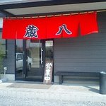 蔵八 - s-kurahachi04.jpg