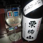 公界 - 栗駒山 特別純米しぼりたて