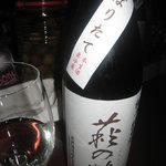 公界 - 萩の鶴 純米しぼりたて生