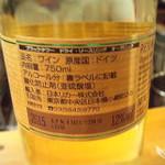 京おばんざいと串揚げ 彩り - ドイツワイン