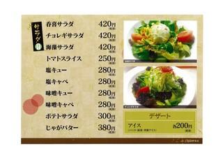 広島焼き どんき - サラダ