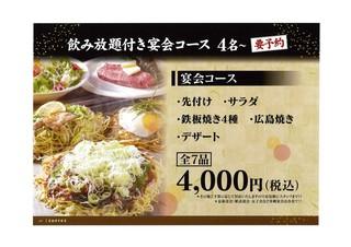 広島焼き どんき - 宴会