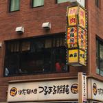 焼肉 永福苑 - お店は2階です。