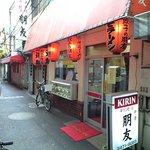 朋友 - 大井町東小路飲食街にあります