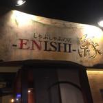 しゃぶしゃぶの店 縁-ENISHI-  -