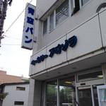 青空製菓 -