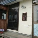 きみかげ - 店舗入口の看板