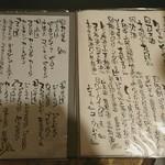 旬菜 七十七 - メニュー表③